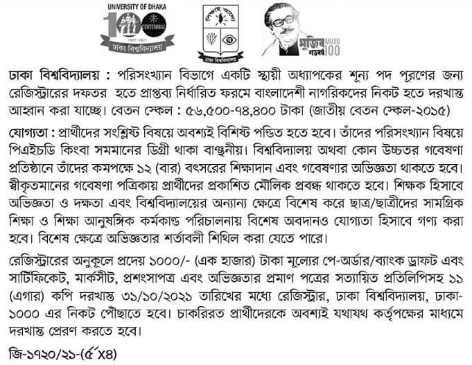 https://bdjobs24.net/wp-content/uploads/2021/09/Dhaka-University-Job-Circular-2021-1.jpg