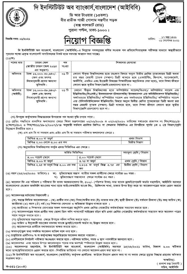 The Institute of Bankers Bangladesh Job Circular 2021