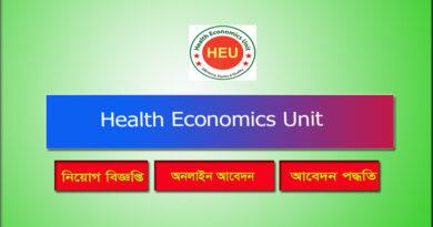 Health Economics Unit Job Circular 2021