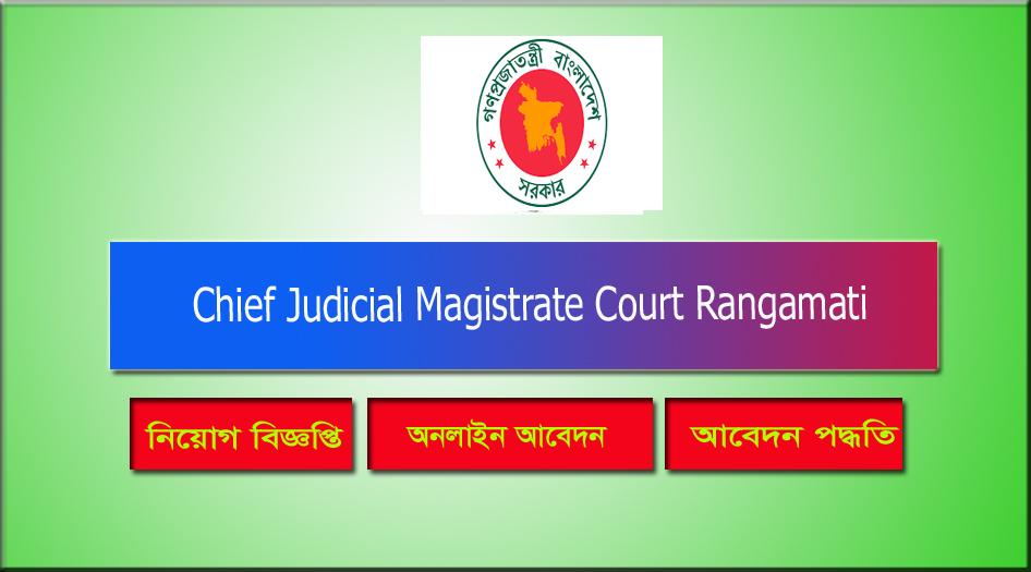 Chief Judicial Magistrate Court Rangamati Job Circular 2021