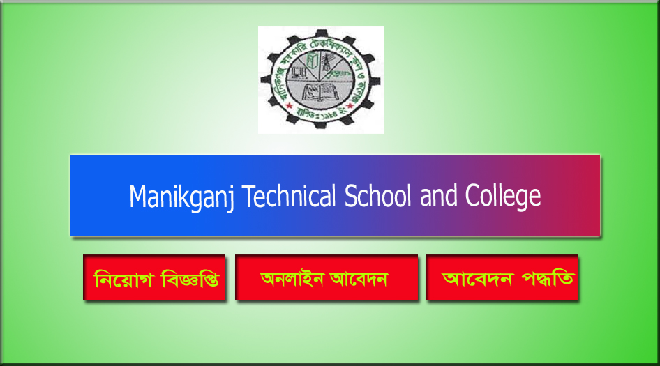 Manikganj Technical School and College Job Circular 2021