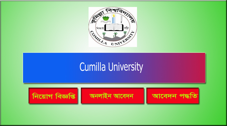 Cumilla University Job Circular 2021