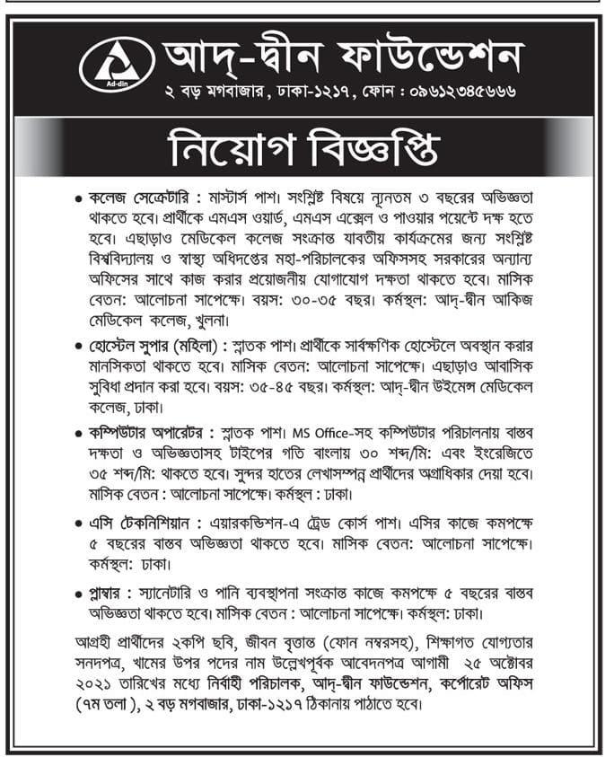ad-din-foundation-job-circular-2021