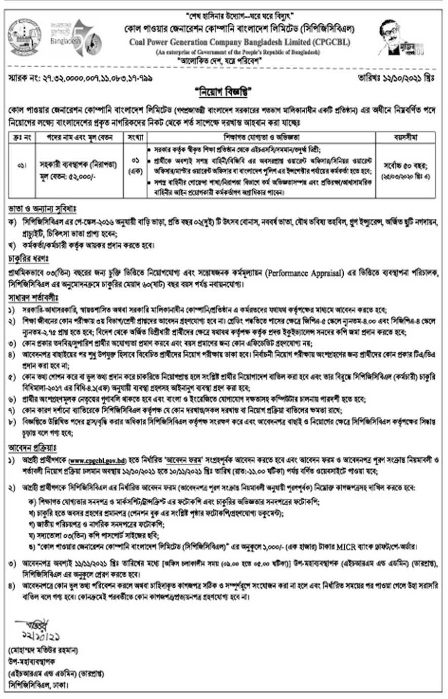 Coal Power Generation Company Bangladesh CPGCBL Job Circular 2021