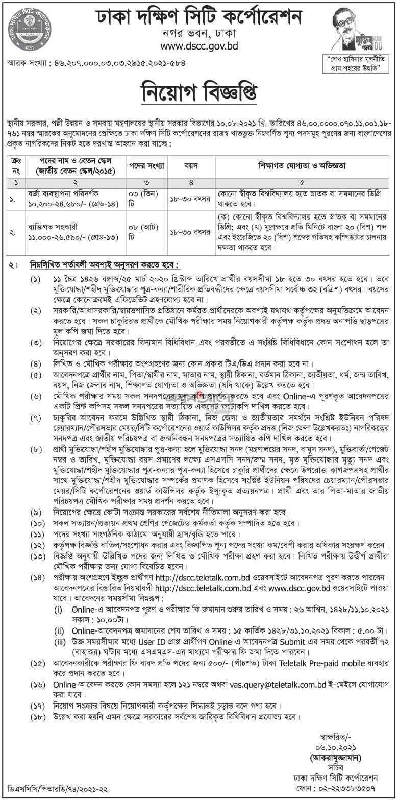 https://bdjobs24.net/wp-content/uploads/2021/10/Dhaka-South-City-Corporation-Job-Circular-2021.jpg