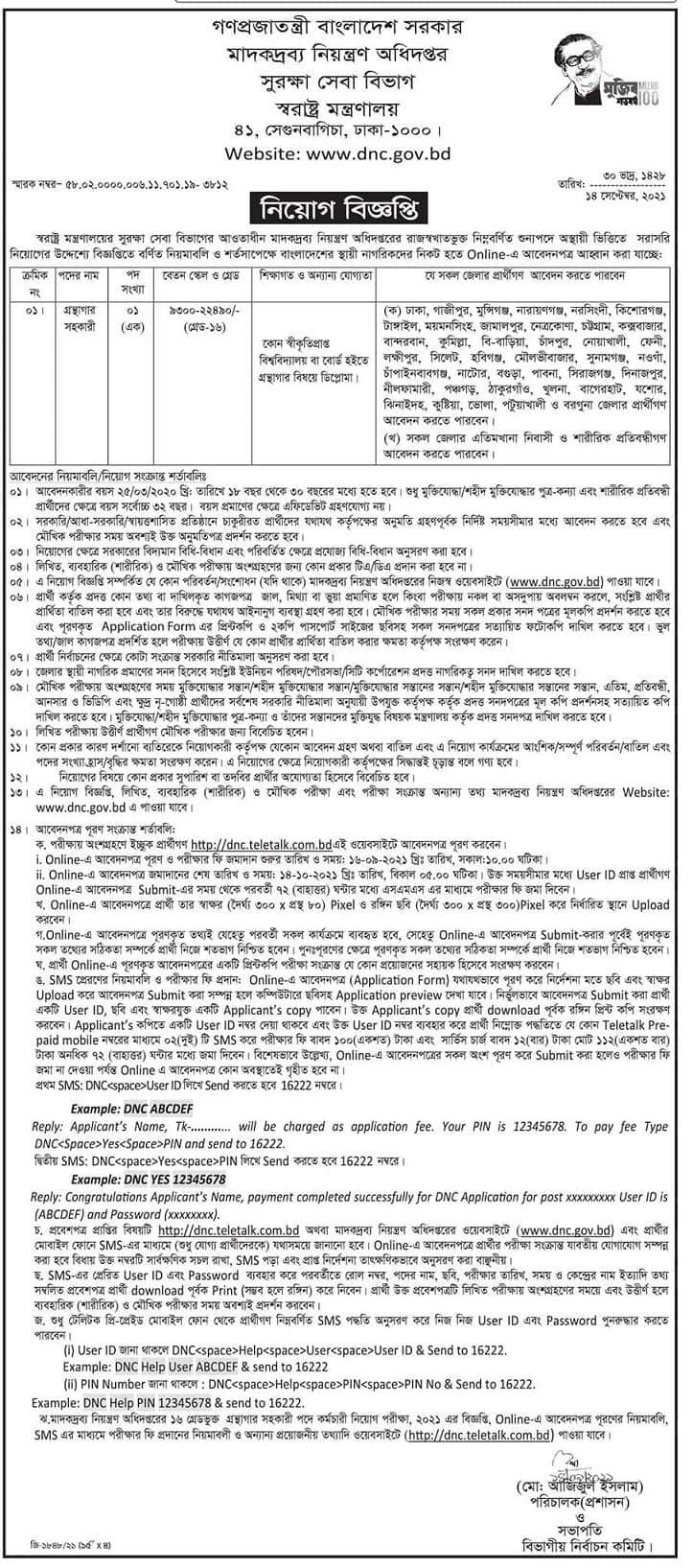 https://bdjobs24.net/wp-content/uploads/2021/10/Ministry-of-Home-Affairs-Job-Circular-2021.jpg