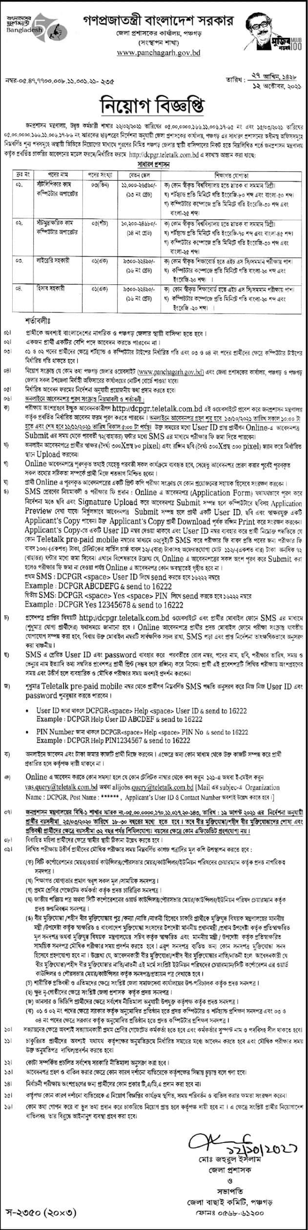 Panchagarh DC Office Job Circular 2021