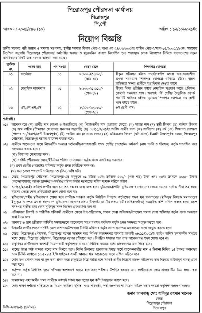 Pirojpur Pourashava Job Circular 2021