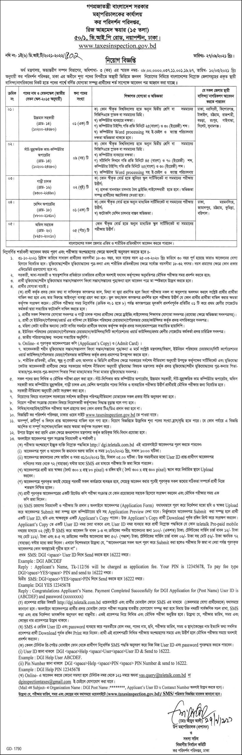 Tax Commission Office Job Circular 2021