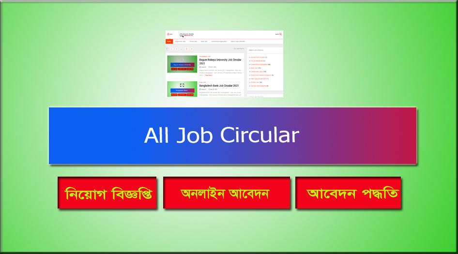 All Job Circular