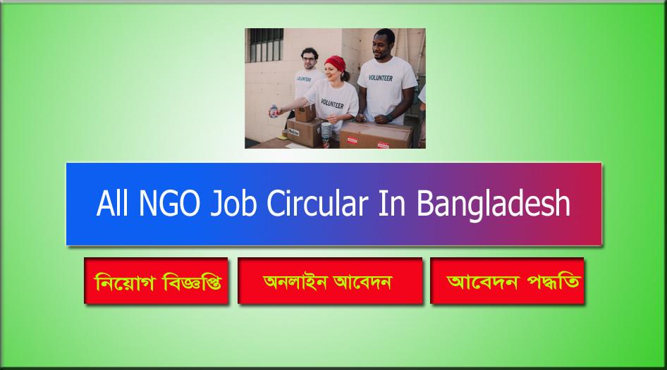 All NGO Job Circular 2021
