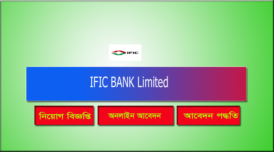 IFIC BANK Limited Job Circular 2021