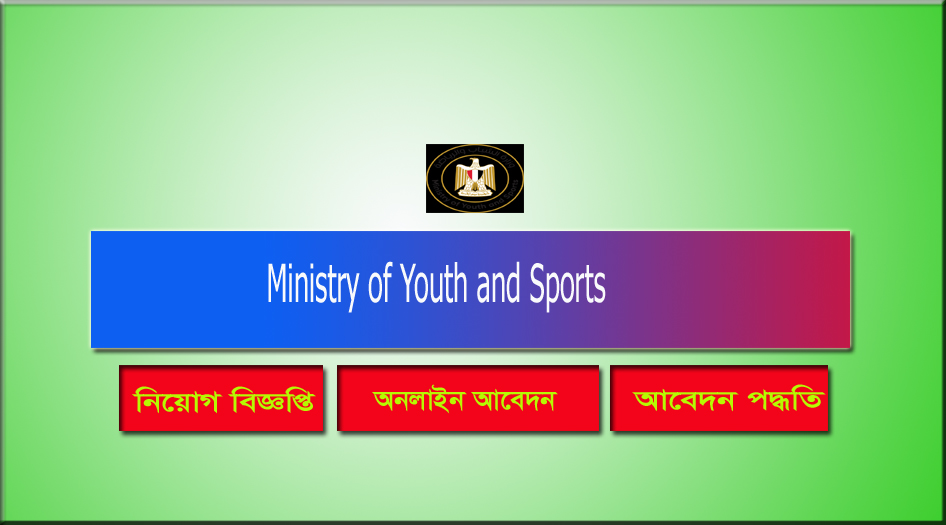 Ministry of Youth and Sports Job Circular 2021