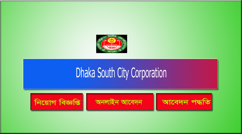 Dhaka South City Corporation Job Circular 2021