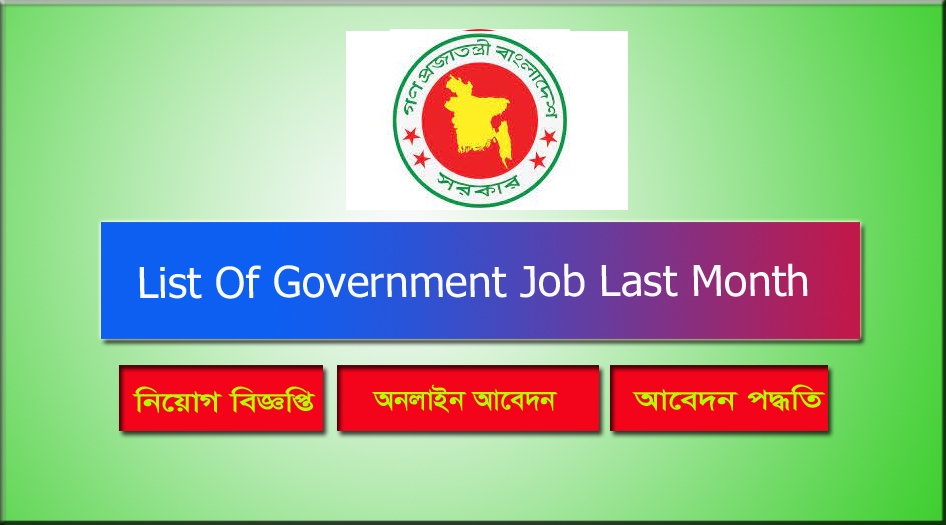 All Govt job Circular 2021 সকল সরকারি চাকরি একসাথে