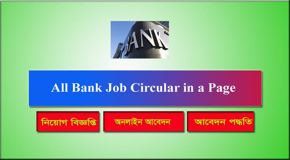 Bank job circular 2021