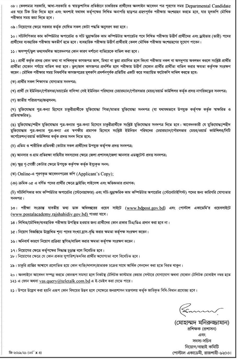 https://bdjobs24.net/wp-content/uploads/2021/10/bdpost-postal-Academy-Rajshahi-Job-Circular-2021-scaled.jpg